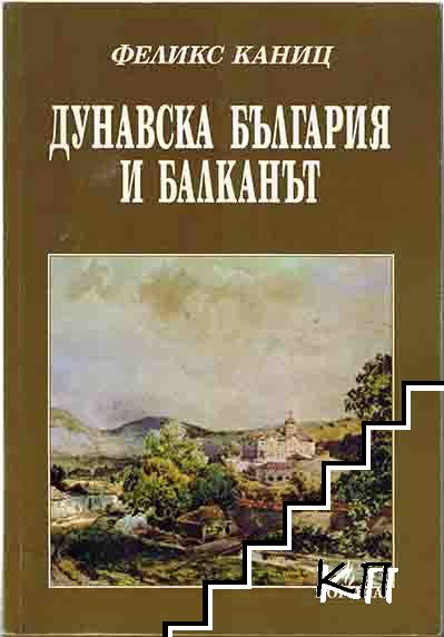 Дунавска България и Балканът. Том 1-3 (Допълнителна снимка 1)