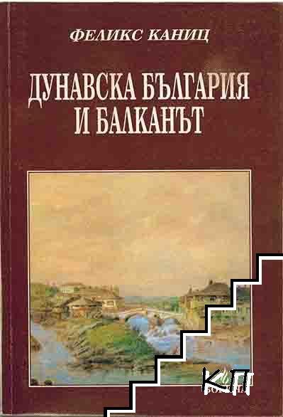 Дунавска България и Балканът. Том 1-3 (Допълнителна снимка 2)