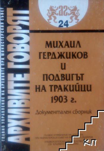 Михаил Герджиков и подвигът на тракийци 1903 г.