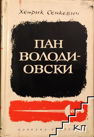 Пан Володиовски