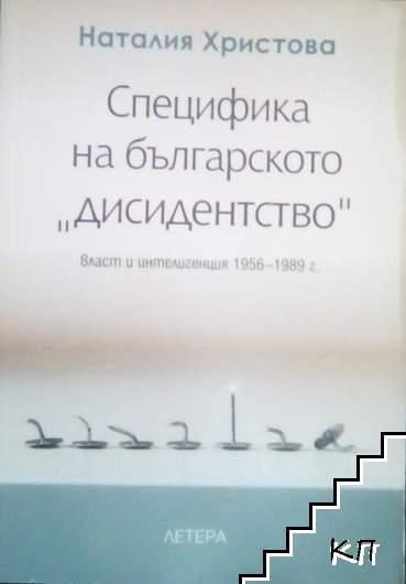 Специфика на българското дисиденство