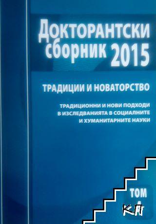 Докторантски сборник 2015. Докторантски изследвания в социалните и хуманитарните науки. Том 4