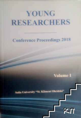 Young Researchers. Conference Proceedings 2018. Vol. 1