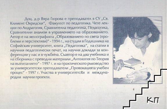 Андрагогия - изкуството да обучаваме възрастните (Допълнителна снимка 1)