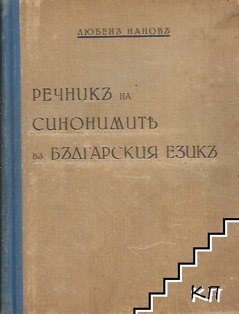 Речникъ на синонимите въ българския езикъ