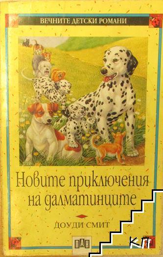 Новите приключения на далматинците