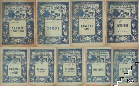 Юношеска евтина библиотека. Кн. 46, 51-57, 59 / 1933