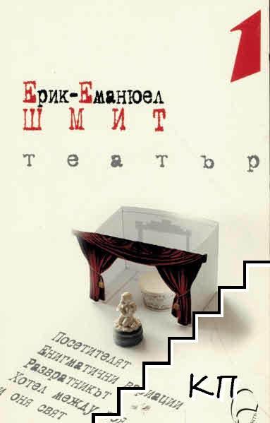 Театър. Том 1