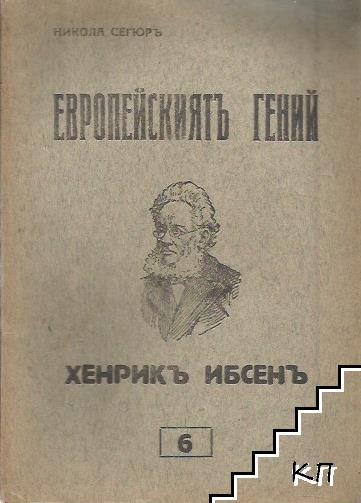 Европейскиятъ гений. Книга 6: Хенрикъ Ибсенъ