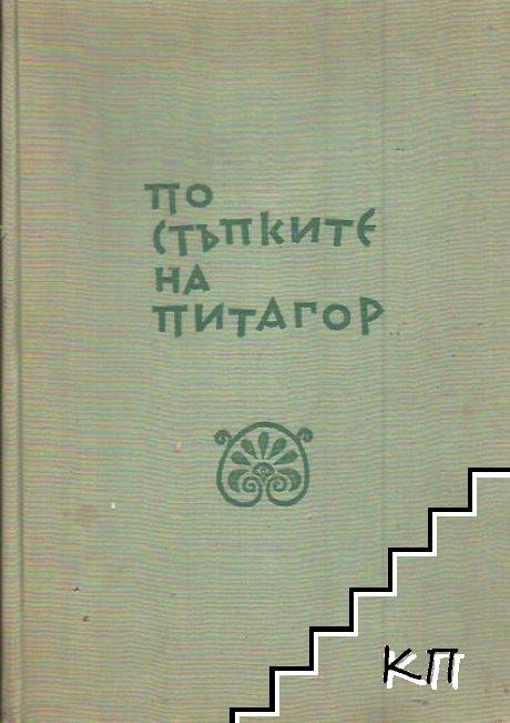 По стъпките на Питагор