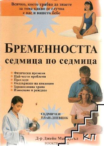Бременността седмица по седмица