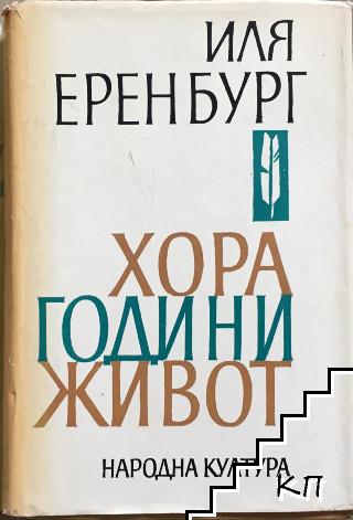 Хора, години, живот. Книга 3-4