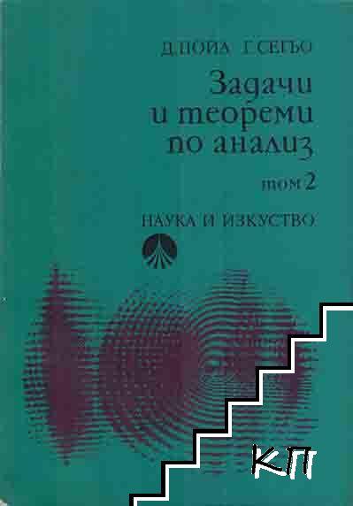 Задачи и теореми по анализ. Том 1-2 (Допълнителна снимка 1)
