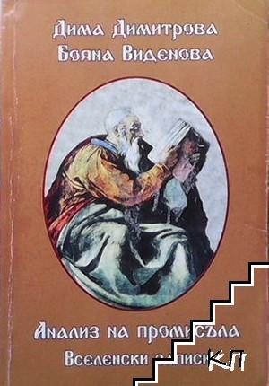 Анализа на промисъла. Книга 5: Космически записи