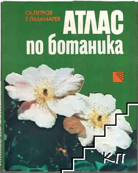 Атлас по ботаника