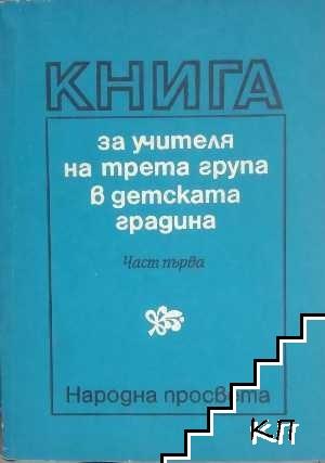 Книга за учителя на трета група в детската градина. Част 1