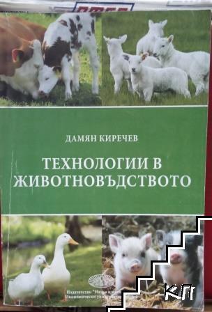 Технологии в животновъдството