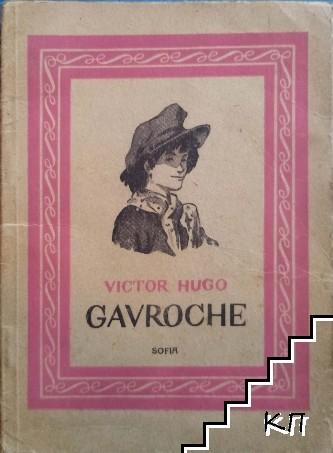 Gavroche / Гаврош