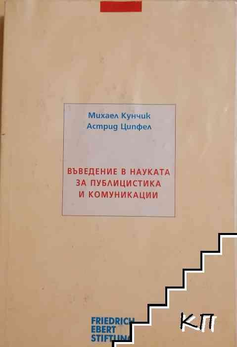 Въведение в науката за публицистика и комуникации
