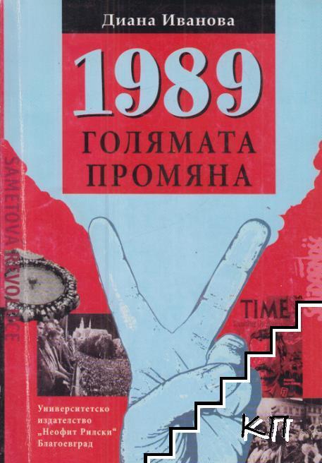 1989. Голямата промяна