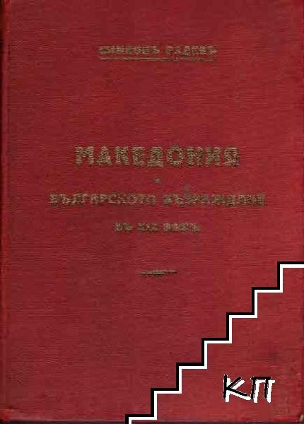 Македония и Българското възраждане въ XIX век. Часть 1-3