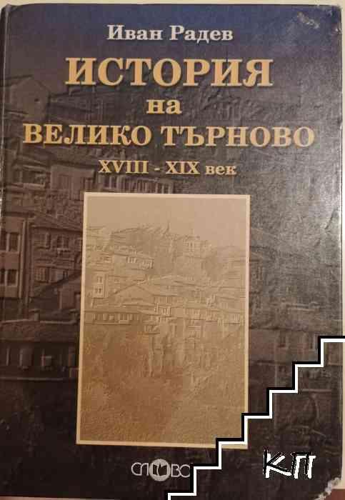 История на Велико Търново XVIII-XIX век