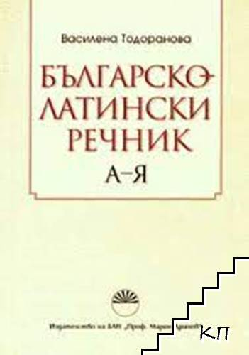 Българско-латински речник