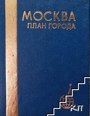 Москва. План города