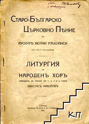 Старобългарско църковно пение по руските нотни ръкописи от 17-18 в.