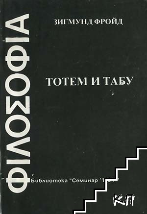 Тотем и табу