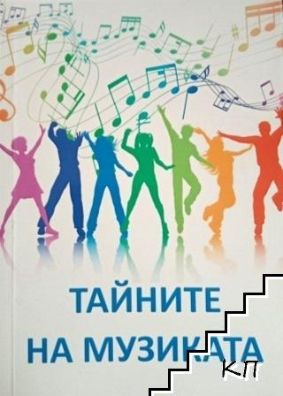 Тайните на музиката