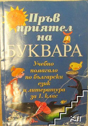 Пръв приятел на буквара. Учебно помагало по български език и литература за 1. клас