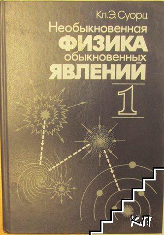 Необыкновенная физика обыкновенных явлений. Том 1