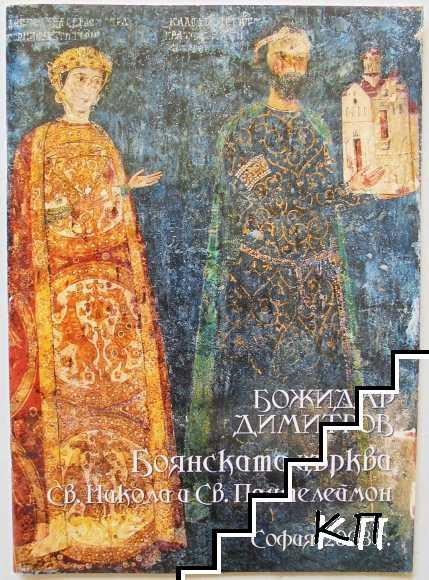 """Боянската църква """"Св. Никола и Св. Пантелеймон"""""""