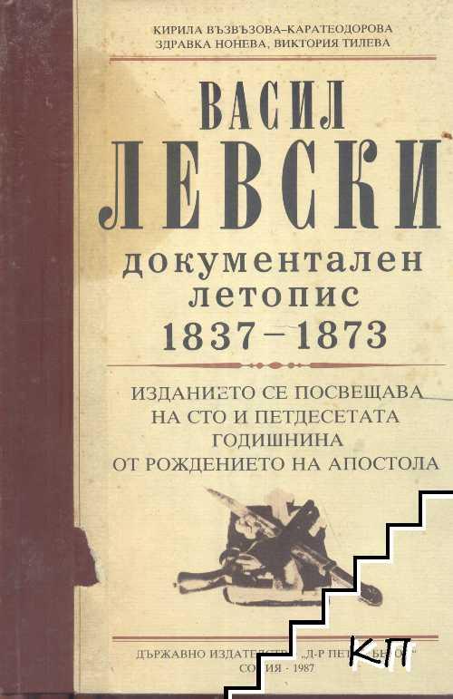 Васил Левски - документален летопис 1837-1873