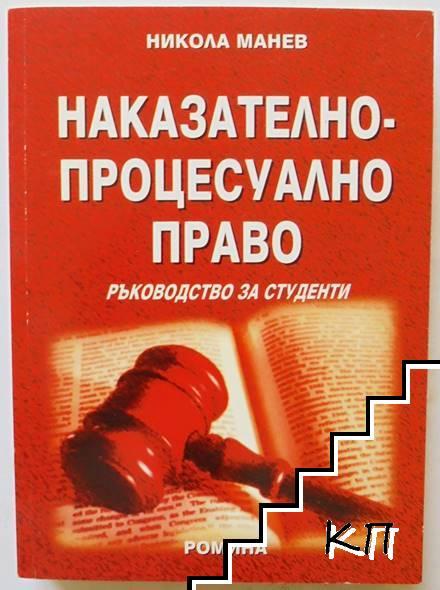 Наказателно-процесуално право