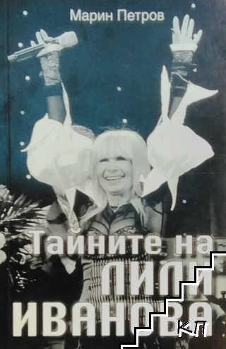 Тайните на Лили Иванова