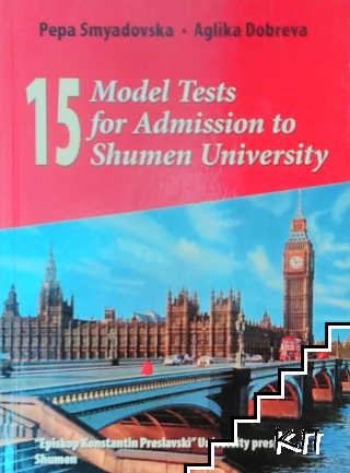 15 Model Tests for Admission to Shumen University