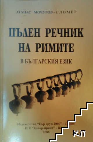Пълен речник на римите в българския език