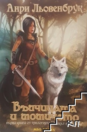 Знакът на Мойра. Книга 1: Вълчицата и момичето