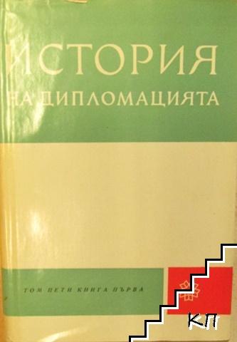 История на дипломацията. Том 5. Книга 1-2