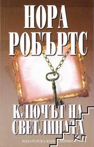 Ключът на светлината