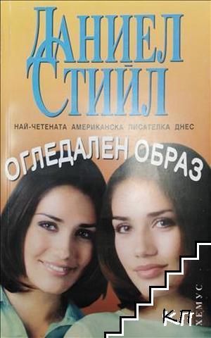 Огледален образ