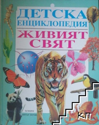 Детска енциклопедия: Живият свят
