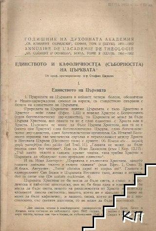 """Годишник на духовната академия """"Св. Климент Охридски"""". Том II (XXVIII). Единството и кафоличността (съборността) на църквата"""