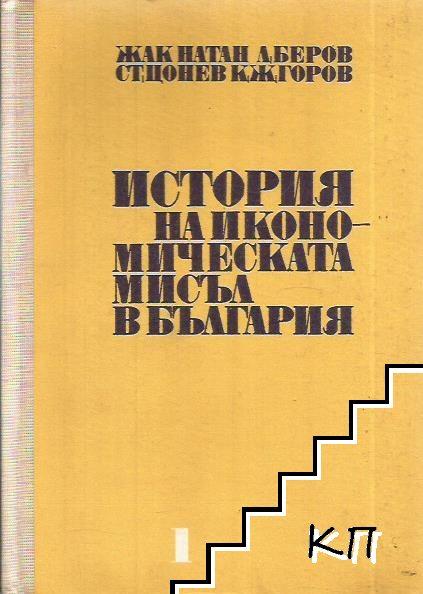 История на икономическата мисъл в България. Том 1