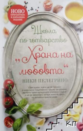 """Школа по готварство """"Храна на любовта"""""""