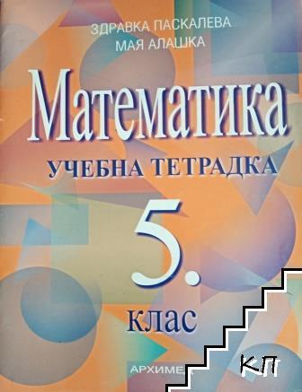 Учебна тетрадка по математика за 5. клас
