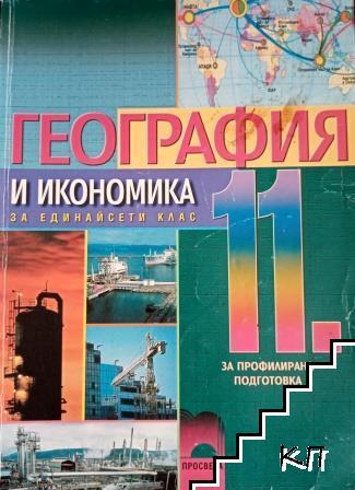 География и икономика за 11. клас