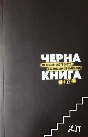 Черна книга на правителственото разхищение в България 2020
